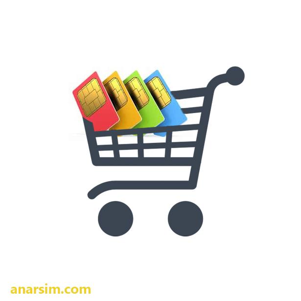 خرید اینترنتی و یا غیر حضوری از انارسیم